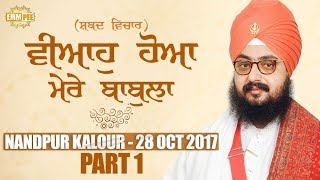 Part 1 - Viah Hoaa Mere Babula 28 October 2017 - Nandpur Kalour