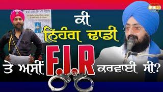 Did we make FIR complaint against released nihang Dhadi   Bhai Ranjit Singh Dhadrianwale