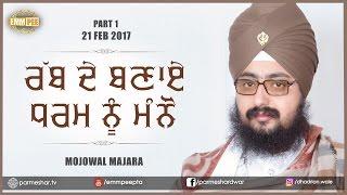 Part 1 - Rab De Banaye Dharam  - 21_2_2017 - Mojowal Majara   Bhai Ranjit Singh Dhadrianwale