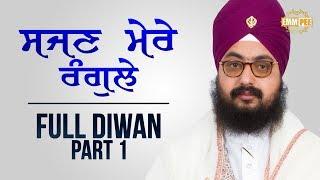 Part 1 - Sajjan Mere Rangle - Full Diwan | Bhai Ranjit Singh Dhadrianwale