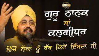 15 DEC 2018 - Guru Nanak Ja Kalgidhar vicho loka nu Rabb Kive Disda Si   Bhai Ranjit Singh Dhadrianwale