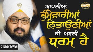 Sunday Samagam -  6 May 2018 | DhadrianWale
