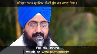 Satguru Nanak Pargateya FULL HD Dharna Dhadrianwale