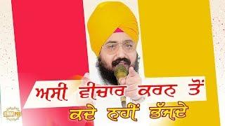 We never avoid to discuss | Bhai Ranjit Singh Dhadrianwale