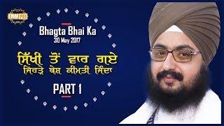 Part 1 -  SIKHI TO VAAR GAYE - Bhagta Bhai ka 30_5_2017