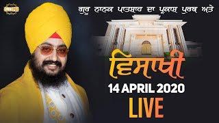 14 Apr 2020 Vaisakhi Samagam at Gurdwara Parmeshar Dwar Sahib Patiala   Dhadrian Wale