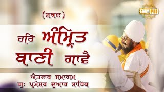 Shabad  - Har Amrit Banni Gavve - 3 Dec 2017 - Monthly Samagam