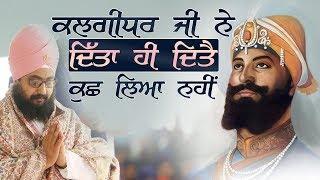 7 Jan 2018 - Kalgidhar Ji Ne Dita Hi Dita | Bhai Ranjit Singh Dhadrianwale