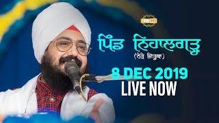 8 Dec 2019 - Nihalgarh Dirhba Samagam - Guru Manyo Granth Chetna Samagam | Bhai Ranjit Singh Dhadrianwale
