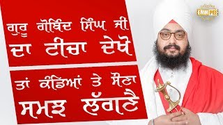 16 March 2018 - Guru Gobind Singh Ji Da Ticha Dekho