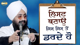 Make a list of things and people you are afraid of | DhadrianWale