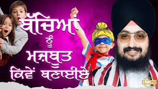 How do we make our kids strong | Dhadrian Wale