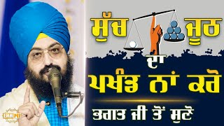 Dont be hypocite about Truth and Lies - Listen to Bhagat Ravidas Ji