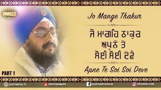 Part 1 - Jo Mange 31_3_2017  Dabwali Dhab
