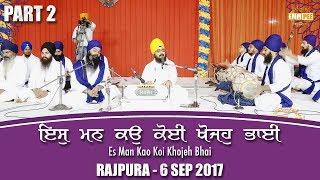 Part 2 - Es Man Kau Koi Khojoh Bhai - 6 September 2017 - Rajpura   Bhai Ranjit Singh Dhadrianwale