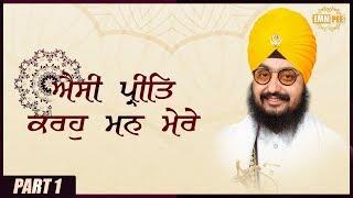Part 1 - Aesi Preet Karho Man Mere   Bhai Ranjit Singh Dhadrianwale
