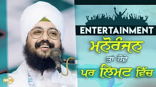 Entertainment should have some limits | DhadrianWale