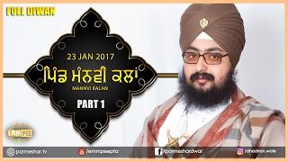 SAHIB MERA NEET NAVA Part 1 23_1_2017 Mannvi Full HD Dhadrianwale