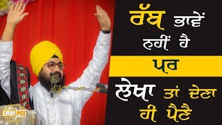 One has to repay even if God doest exist | Bhai Ranjit Singh Dhadrianwale