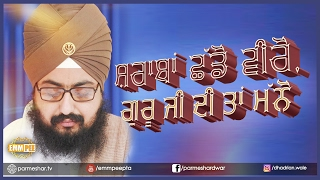 ALCOHOLICS MUST LISTERN Dhadrianwale