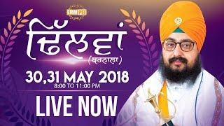 31 May 2018  - LIVE STREAMING - Dhilwan - Barnal