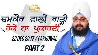Part 2 - Chamkaur Wali Garhi - 22 Dec 17 - Pakhowal