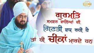 Gurmat Samjhan Waleya Di Ginti Wad Rahi Hai | DhadrianWale