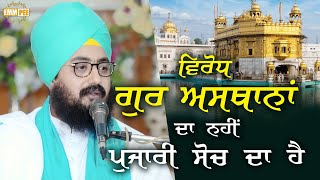 We are against pujari mentality not Gur Asthans | Bhai Ranjit Singh Dhadrianwale