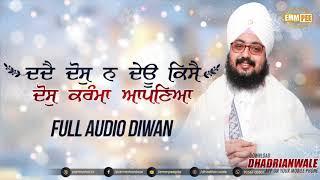 Daddae Dosh Na Dayu Kisae - Full Audio Diwan