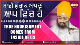 True nourishment comes from inside of us  28_3_2017 | Bhai Ranjit Singh Dhadrianwale