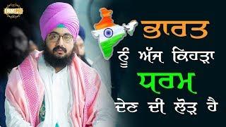 Which faith India need today | Bhai Ranjit Singh Dhadrianwale