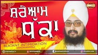 Blatant Intimidation  25_3_2017 - Uppal Khalsa  Noor Mehal | Bhai Ranjit Singh Dhadrianwale