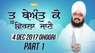 Part 1 - Tu Beant Ko Virla Jaane - 4 Dec 2017 - Dhoori