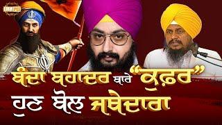Speak Bad About Banda Bahadur Ji Jathedara | Bhai Ranjit Singh Dhadrianwale