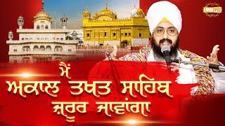 I Will definitely go to Akal Takhat Sahib | Bhai Ranjit Singh Dhadrianwale