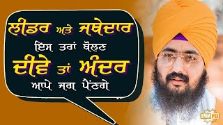 Jathedar and leader must speak credibly. People will follow.