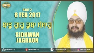 8feb2017 Bajh Guru duba sansar part2