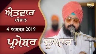 Guru Manyo Granth Chetna Samagam 4Aug2019 at G. Parmeshar Dwar Sahib | DhadrianWale