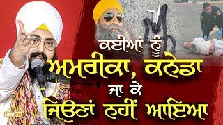 Bahar Jaake Vi Jiouna Nahi Aayaa | 19.9.20 | Bhai Ranjit Singh Dhadrianwale