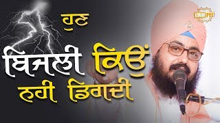 Why does lightning strike | Bhai Ranjit Singh Dhadrianwale