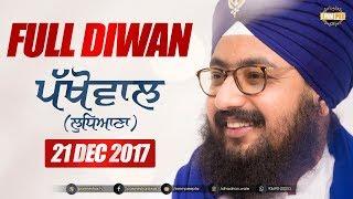 Full Diwan - Pakhowal Ludhiana - Day 1 - 21 Dec 2017   DhadrianWale