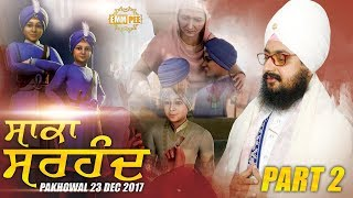 Part 2  - SAKA SIRHIND - 23 Dec 2017 - Pakhowal