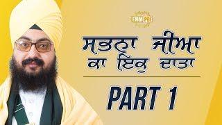 Part 1 - Sabna Jiya Ka Ikk Daata