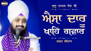 Shabad Vichar | Aesa Daru Khaahe Gawar | Dhadrian Wale