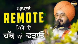 Dont let others remote control you | Bhai Ranjit Singh Dhadrianwale