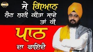 Path da pura faida Gyan lain karke hi hai - Parmeshar Dwar