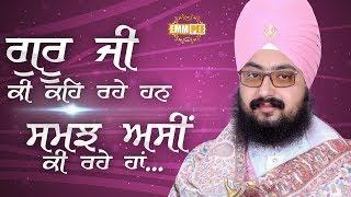 1 Feb 2018 - Guru Ji Ki Keh Rahe Haan | Bhai Ranjit Singh Dhadrianwale