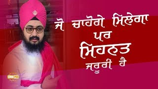 31 Dec 2017 -Jo Chahoge Milega - New Year - Parmeshar Dwar Sahib   Bhai Ranjit Singh Dhadrianwale
