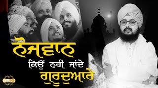 Why dont the youth go to Gurudwara | Bhai Ranjit Singh Dhadrianwale