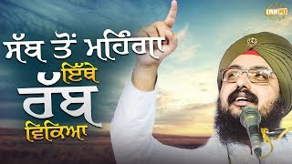 Sab to Mehnga Ethe Rab Vikeya - Haryau | DhadrianWale